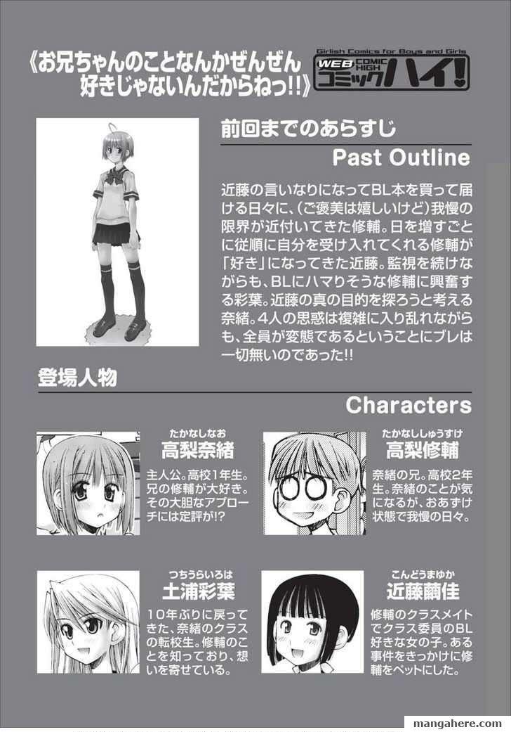 Oniichan no Koto Nanka Zenzen Suki ja Nai n da kara ne 27 Page 1