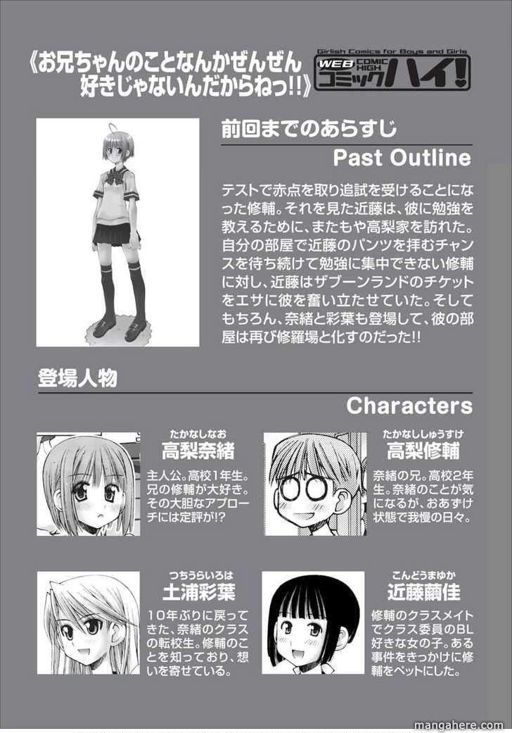 Oniichan no Koto Nanka Zenzen Suki ja Nai n da kara ne 28 Page 1