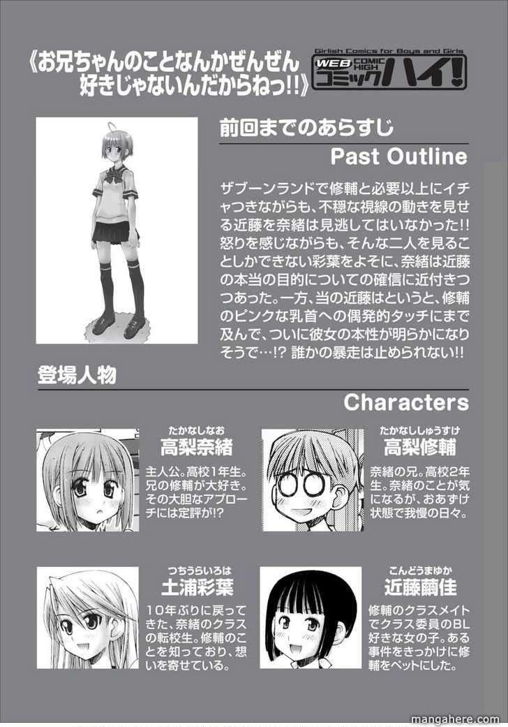 Oniichan no Koto Nanka Zenzen Suki ja Nai n da kara ne 30 Page 1