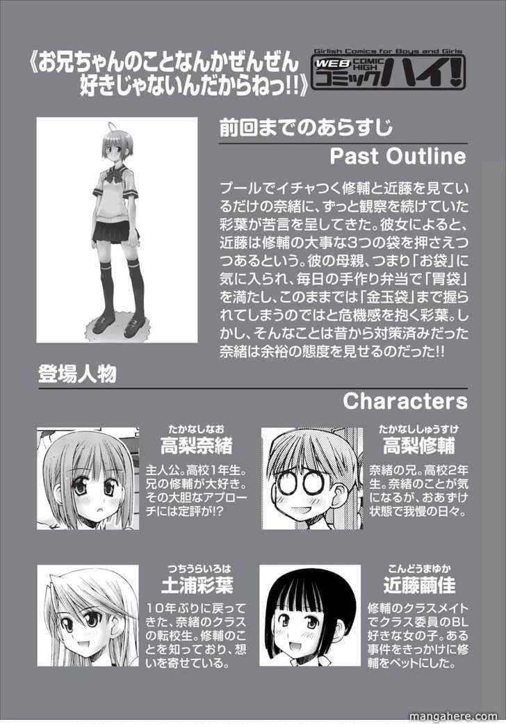 Oniichan no Koto Nanka Zenzen Suki ja Nai n da kara ne 31 Page 1