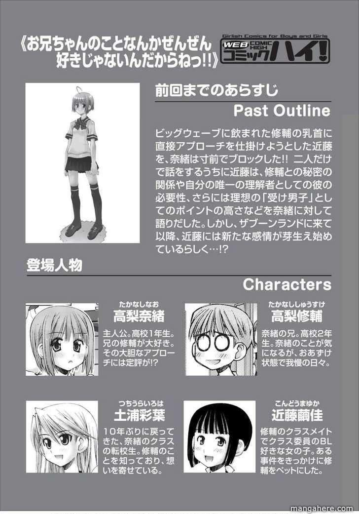 Oniichan no Koto Nanka Zenzen Suki ja Nai n da kara ne 33 Page 1