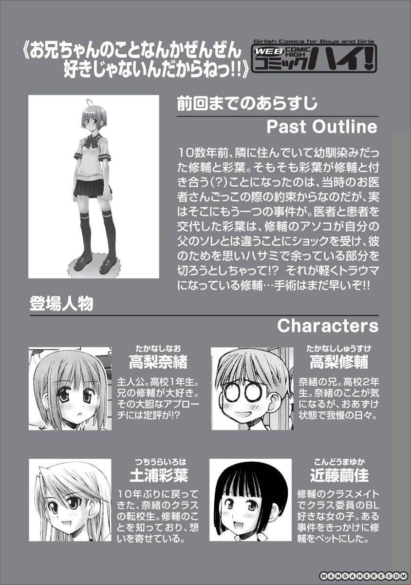 Oniichan no Koto Nanka Zenzen Suki ja Nai n da kara ne 37 Page 1