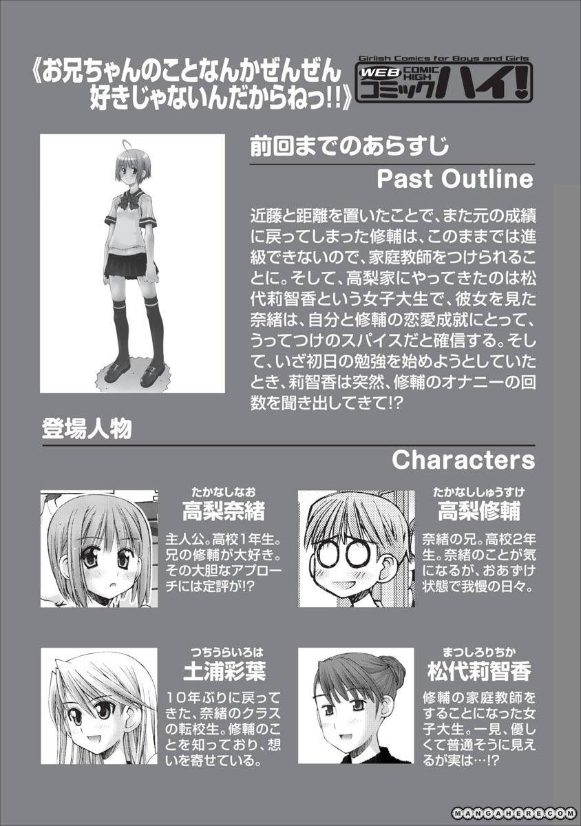 Oniichan no Koto Nanka Zenzen Suki ja Nai n da kara ne 39 Page 1