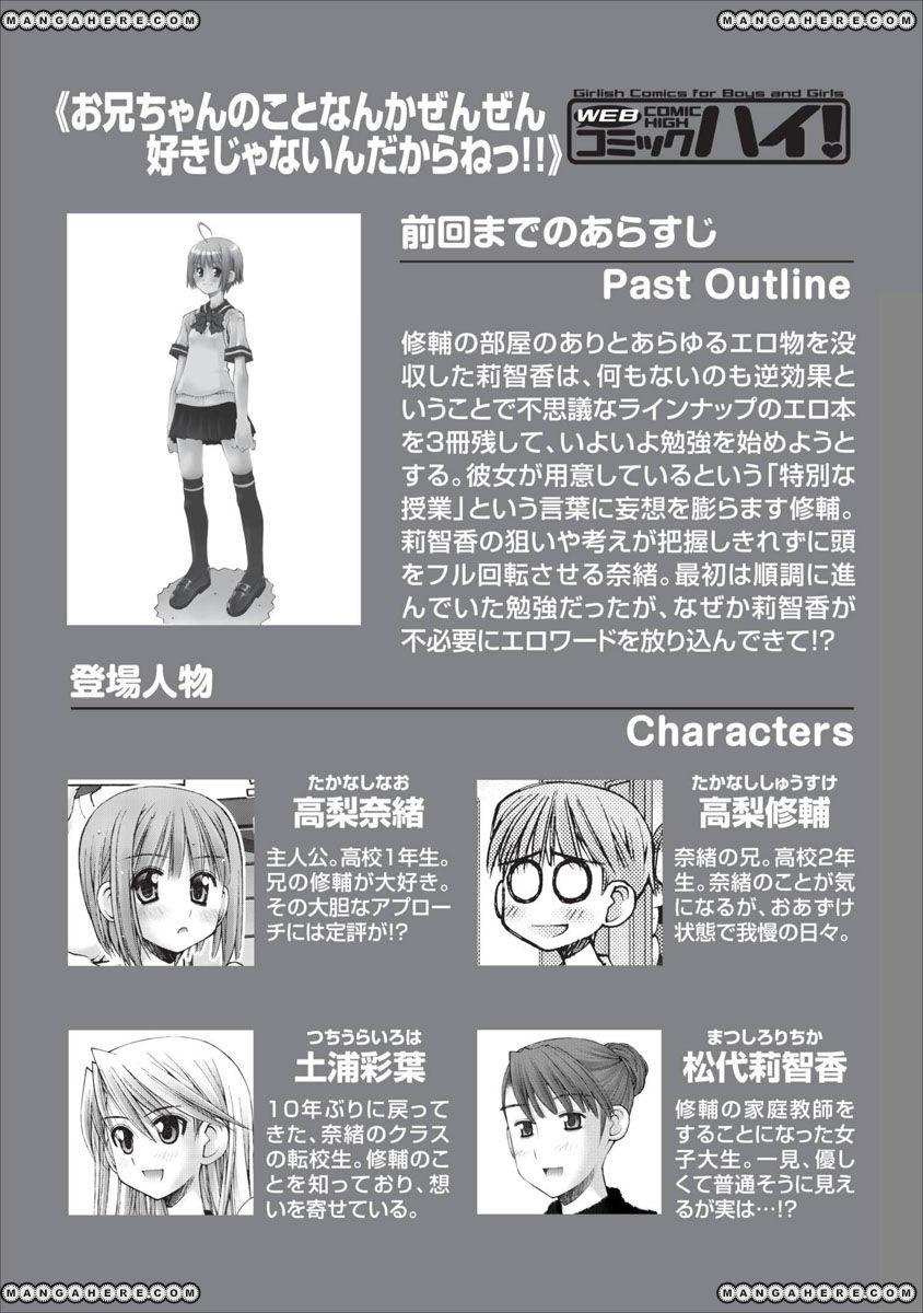 Oniichan no Koto Nanka Zenzen Suki ja Nai n da kara ne 41 Page 1