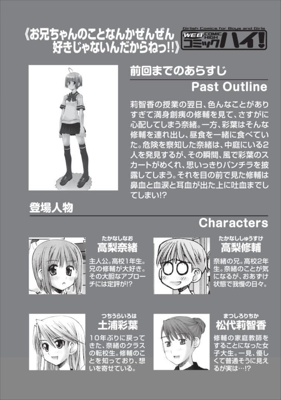 Oniichan no Koto Nanka Zenzen Suki ja Nai n da kara ne 44 Page 1