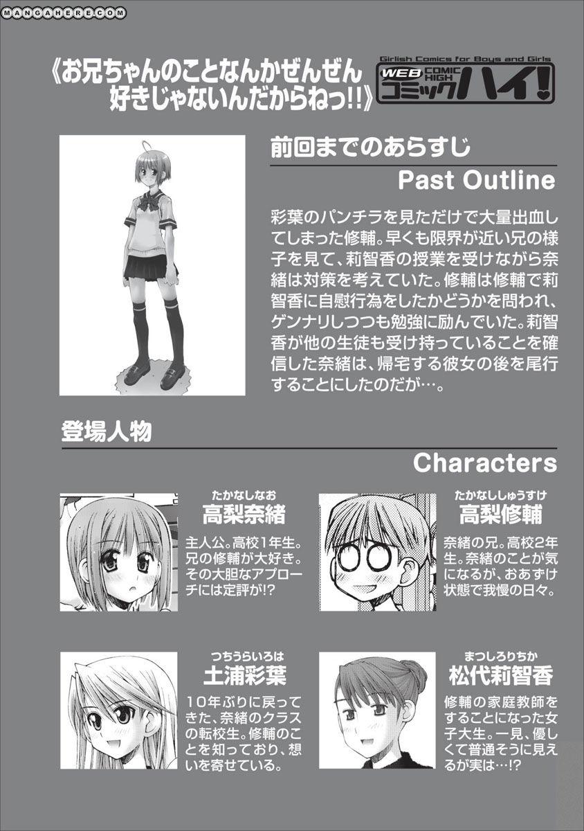 Oniichan no Koto Nanka Zenzen Suki ja Nai n da kara ne 45 Page 1