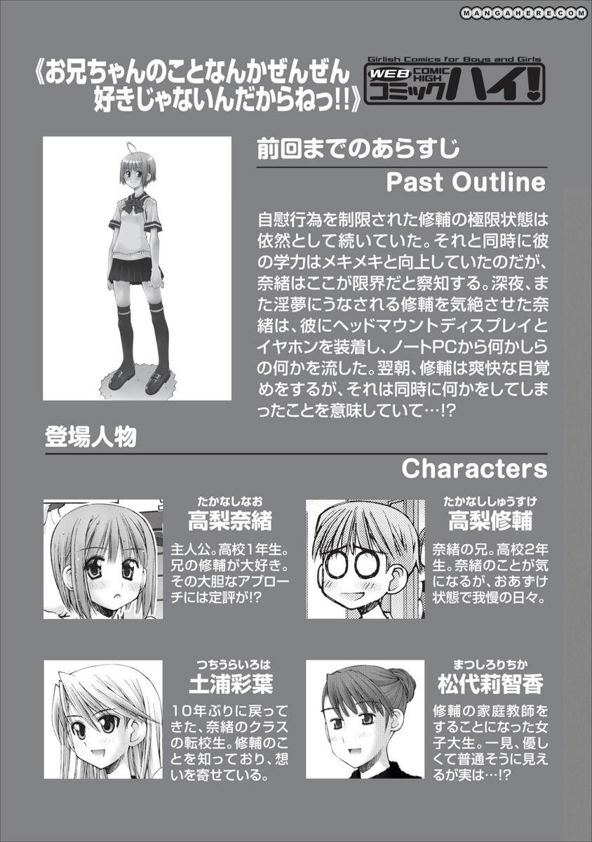 Oniichan no Koto Nanka Zenzen Suki ja Nai n da kara ne 47 Page 1