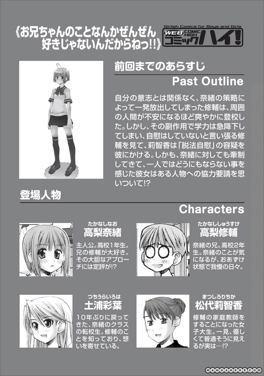 Oniichan no Koto Nanka Zenzen Suki ja Nai n da kara ne 48 Page 1