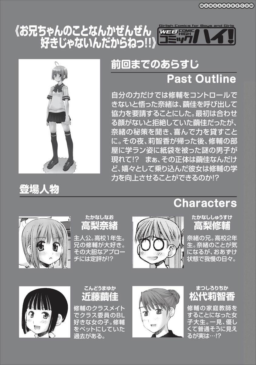 Oniichan no Koto Nanka Zenzen Suki ja Nai n da kara ne 49 Page 1