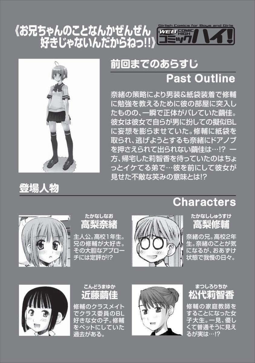 Oniichan no Koto Nanka Zenzen Suki ja Nai n da kara ne 52 Page 1