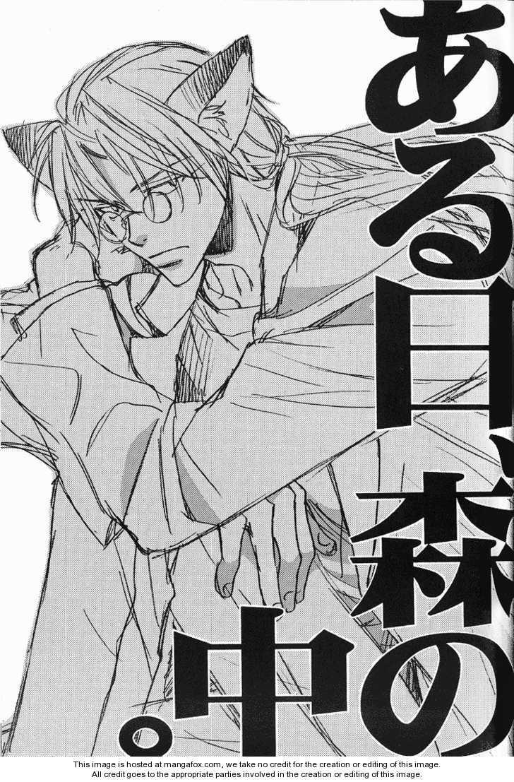 Koisuru Boukun dj - Aru Hi, Mori no Naka 1 Page 2