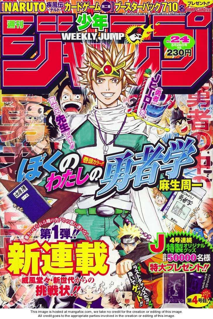 Boku no Watashi no Yusha Gaku 1 Page 1