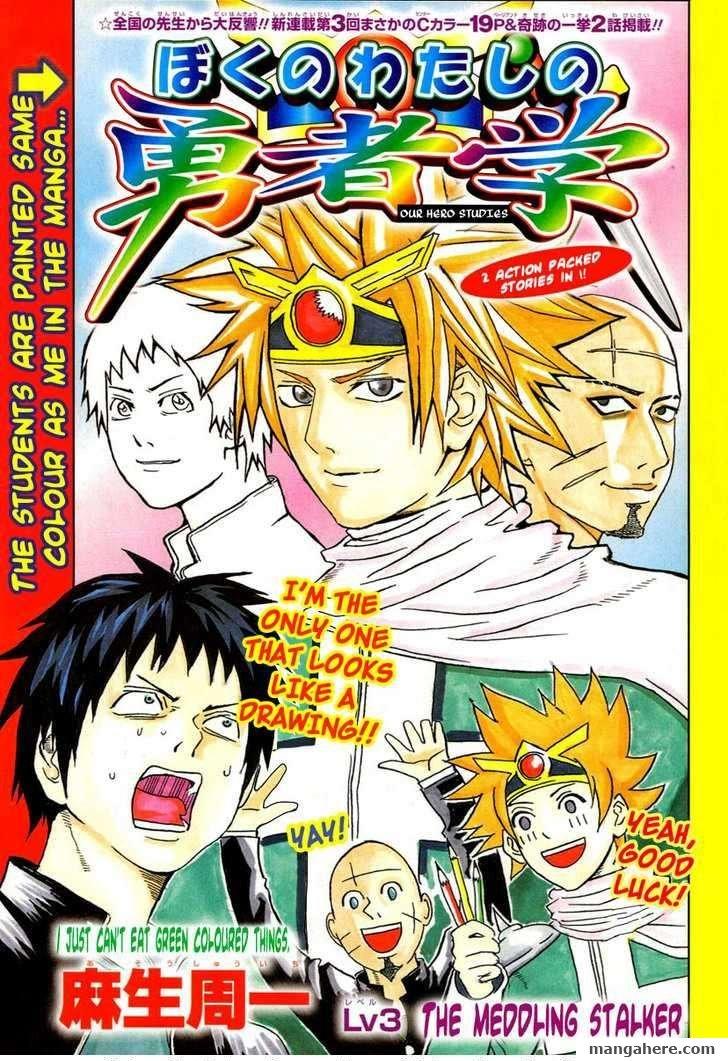 Boku no Watashi no Yusha Gaku 3 Page 2