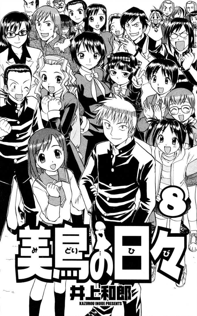 Midori no Hibi 75 Page 1
