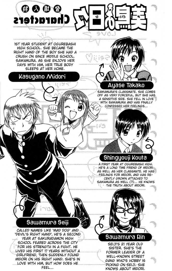 Midori no Hibi 75 Page 2