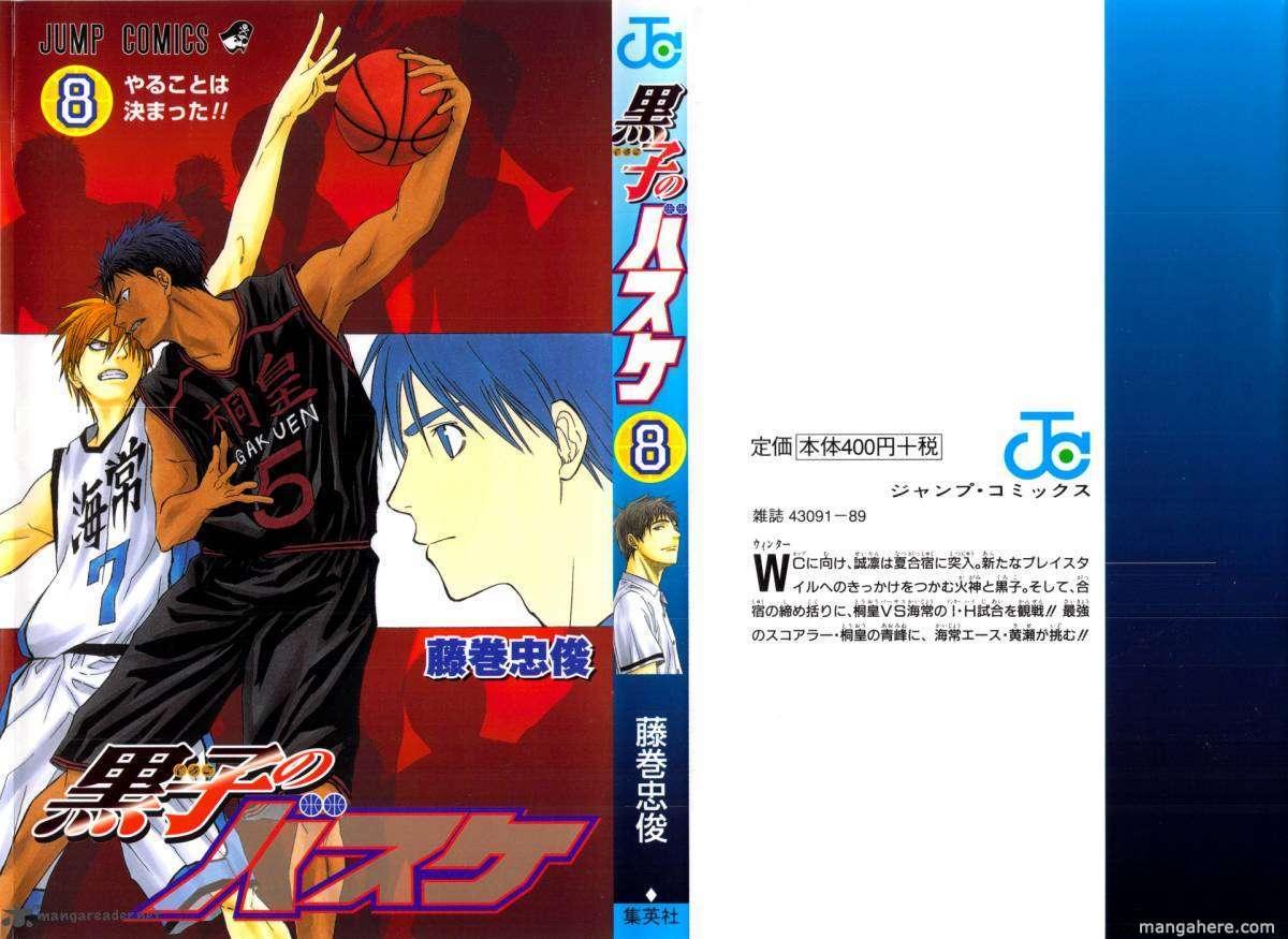 Kuroko no Basket 62 Page 2
