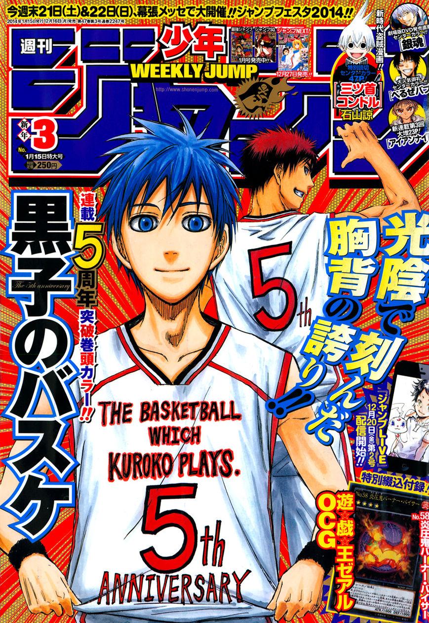 Kuroko no Basket 242 Page 1
