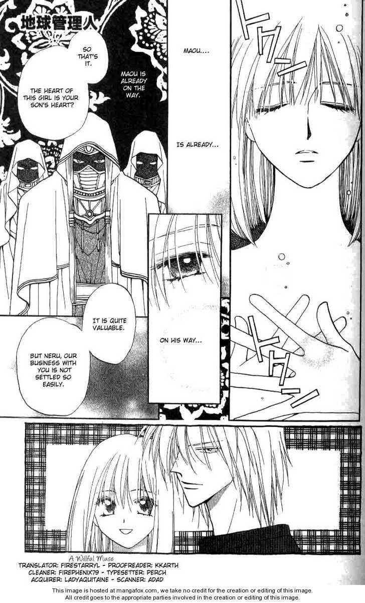 Chikyuu Kanrinin 17 Page 1