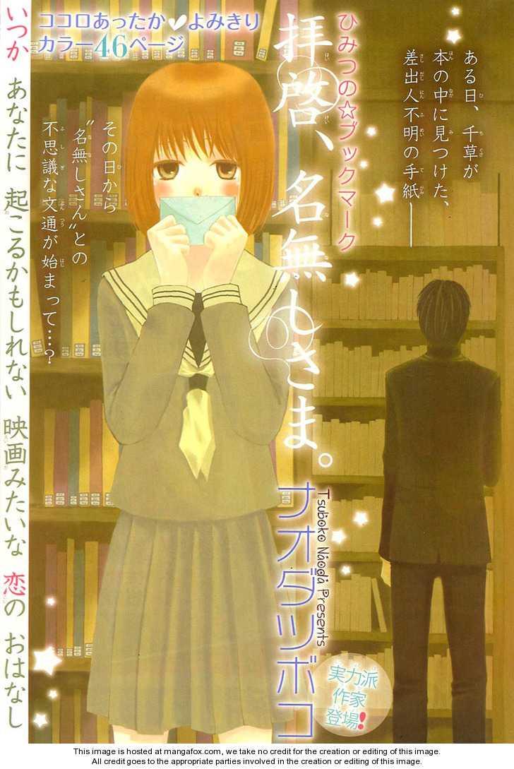 Haikei, Nanashi-sama 0 Page 2