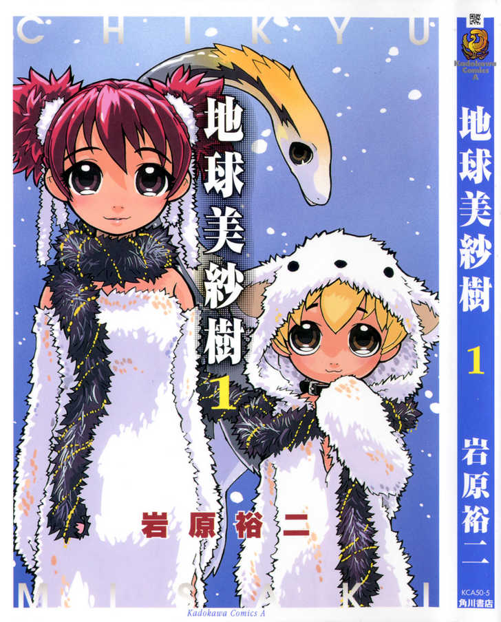 Chikyuu Misaki 1 Page 1