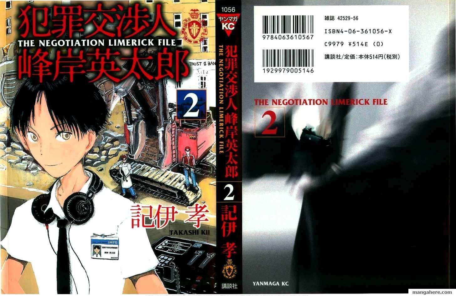 Hanzai Koushounin Minegishi Eitarou 8 Page 1