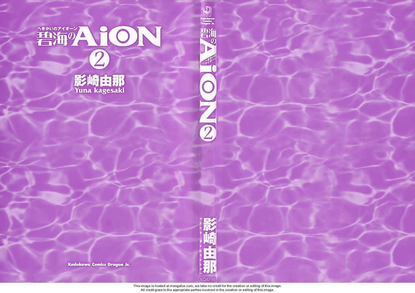 Hekikai no AiON 5 Page 2