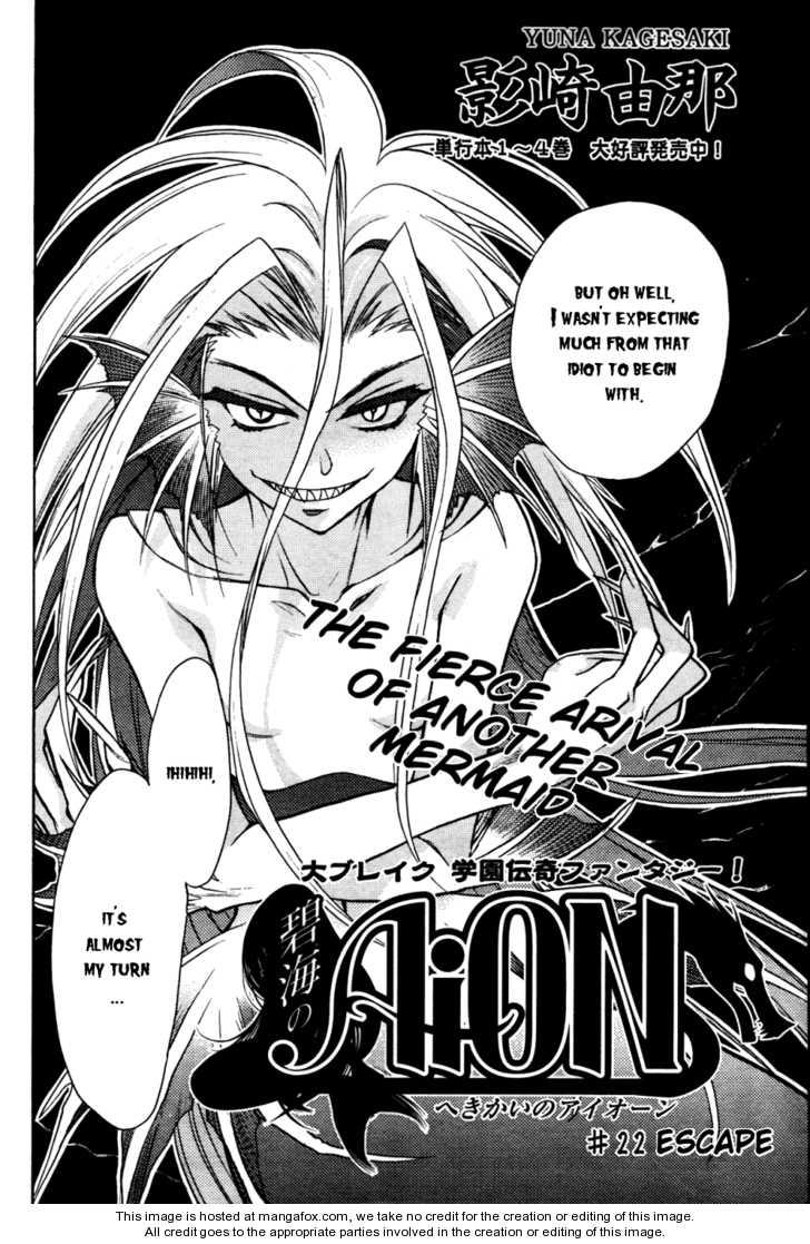 Hekikai no AiON 22 Page 2