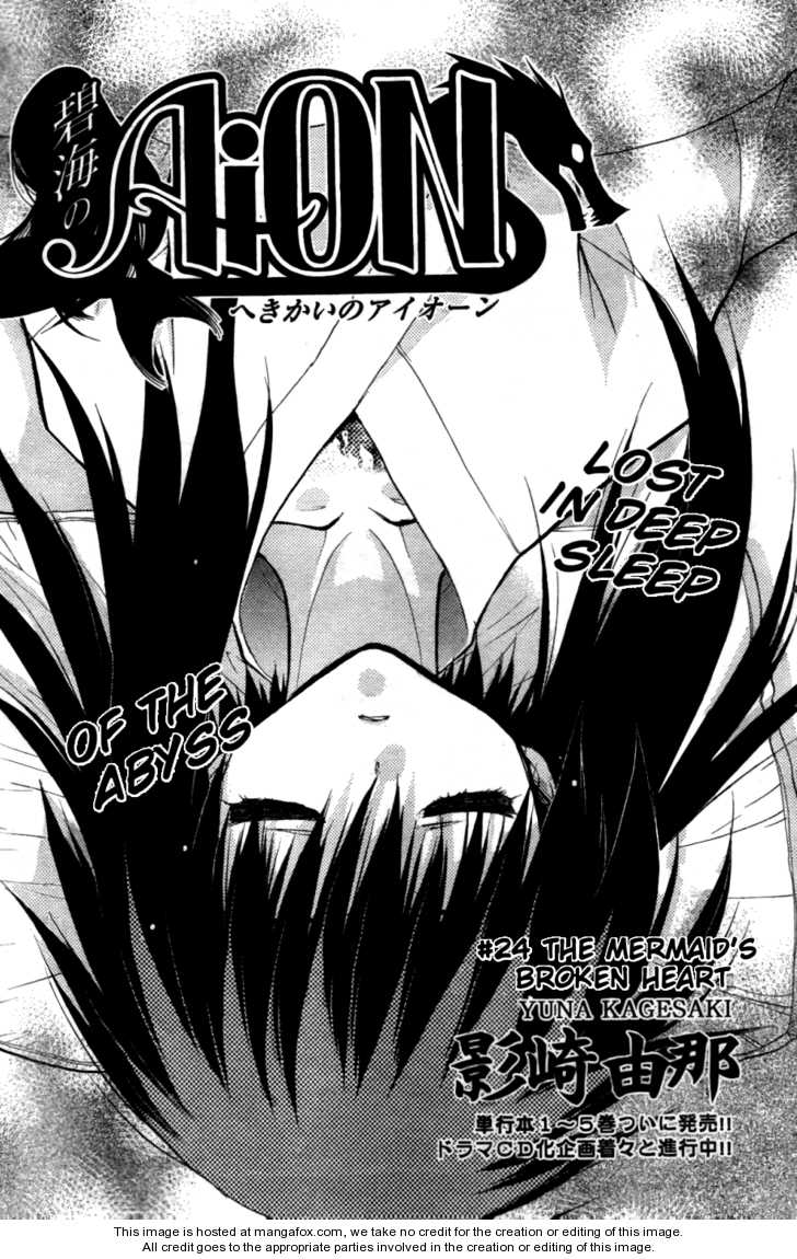 Hekikai no AiON 24 Page 1