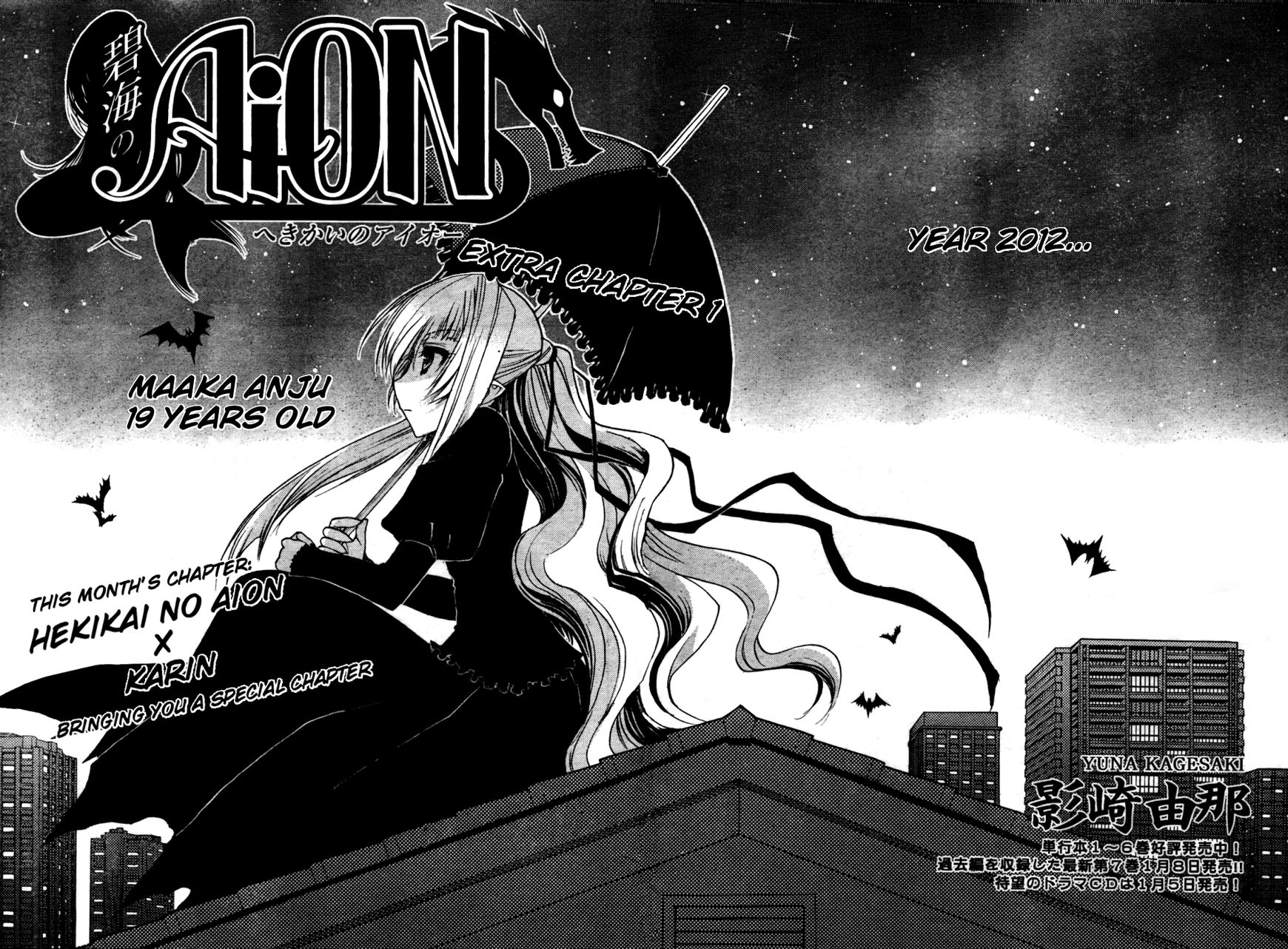 Hekikai no AiON 28.5 Page 2