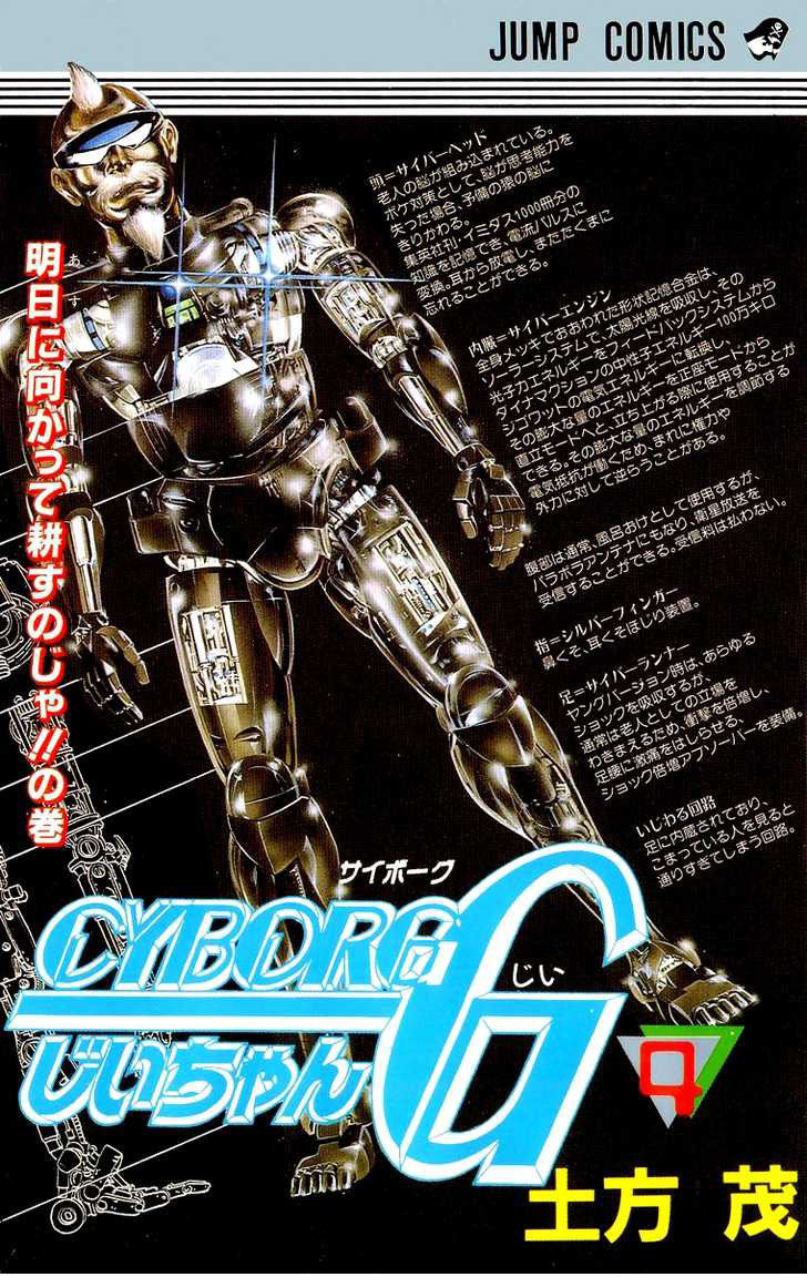 Cyborg Grandpa G 26 Page 1