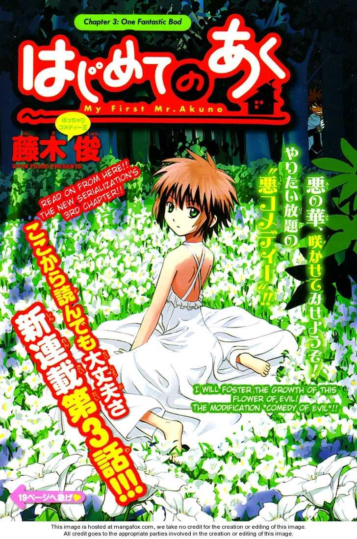 Hajimete no Aku 3 Page 3
