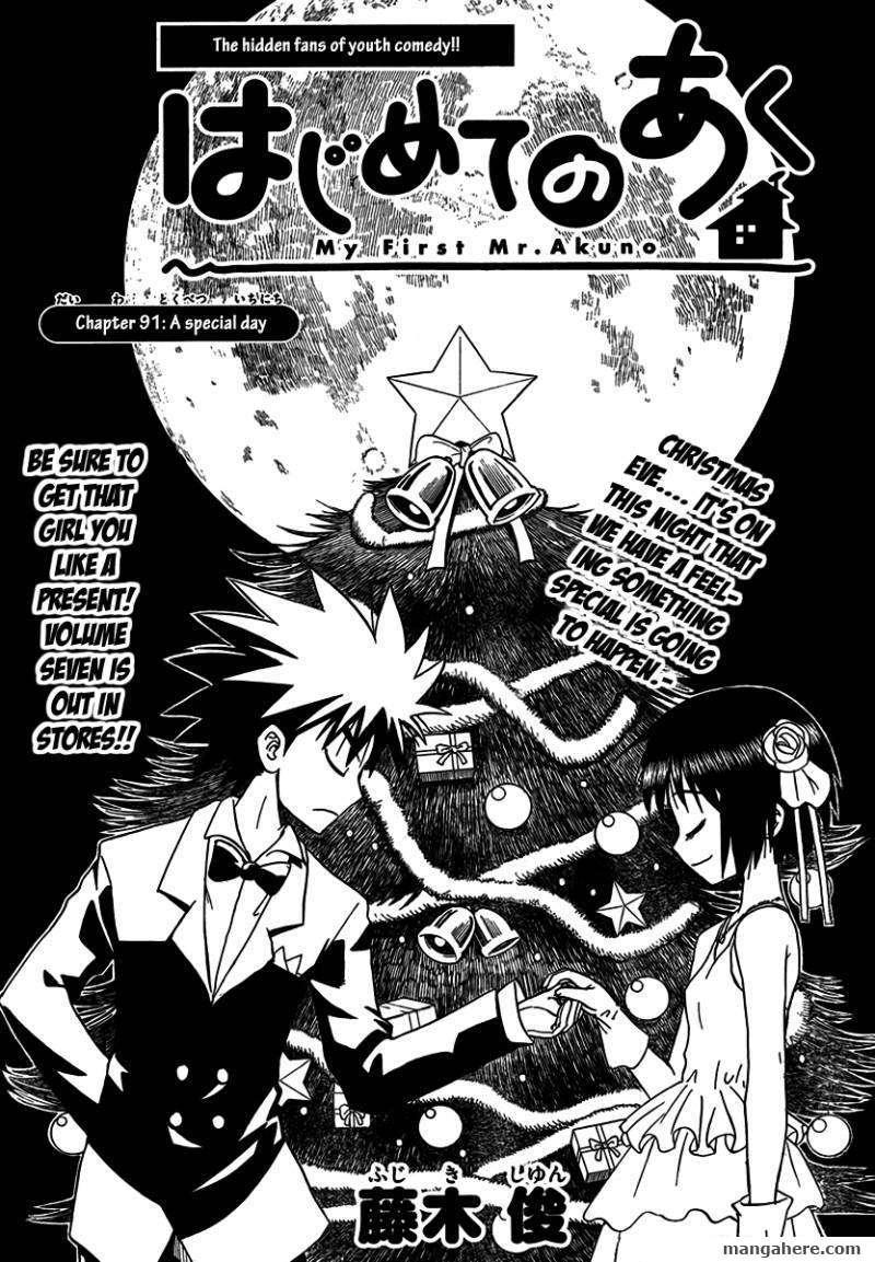 Hajimete no Aku 91 Page 1