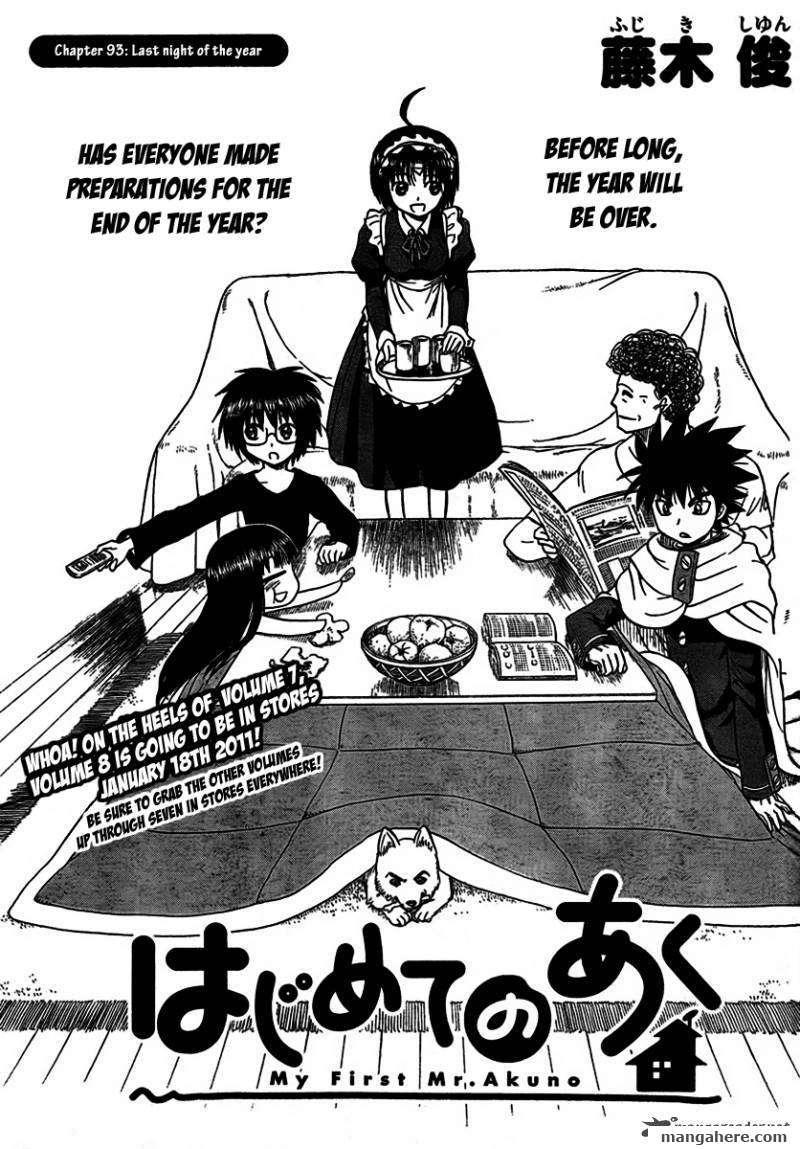 Hajimete no Aku 93 Page 1