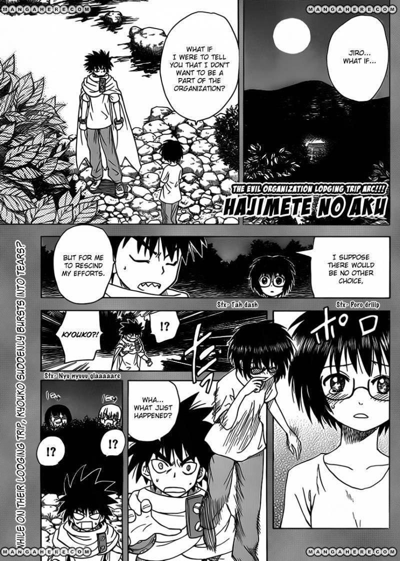 Hajimete no Aku 123 Page 1