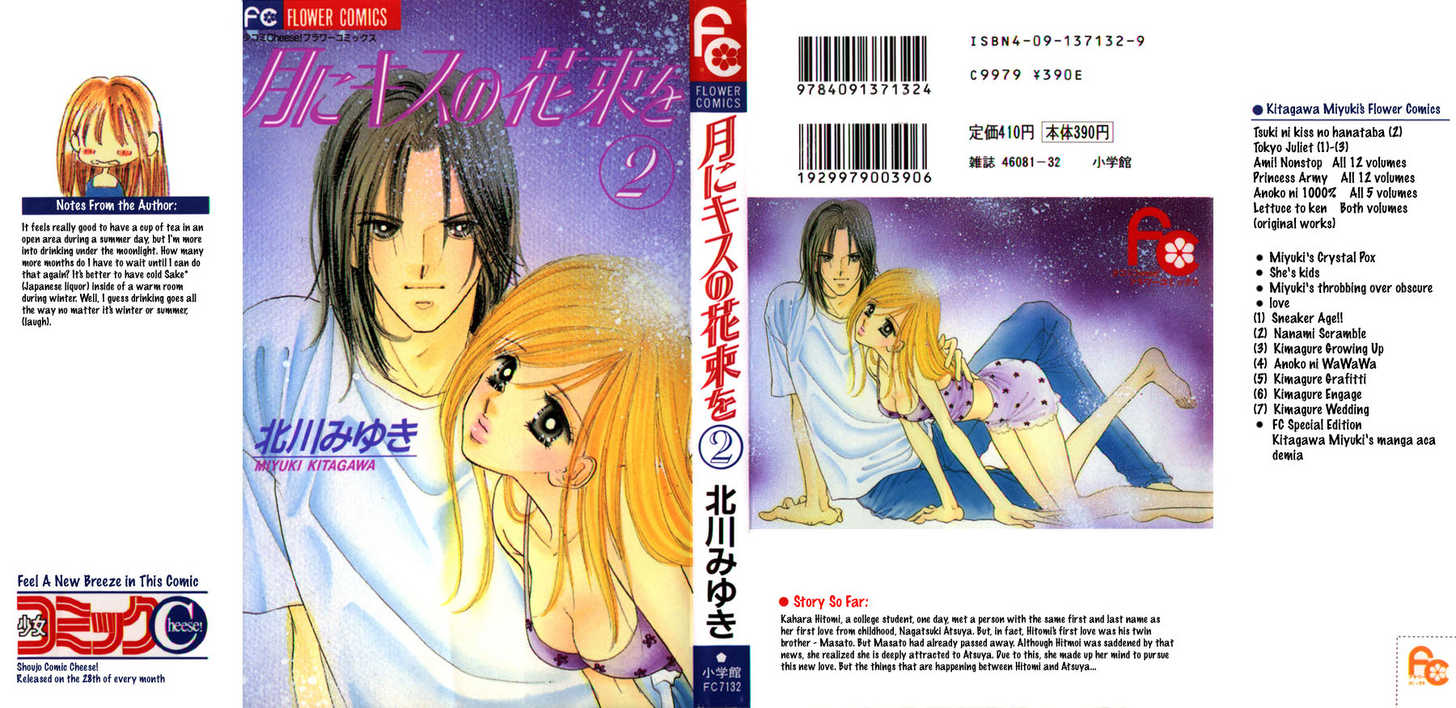 Tsuki ni Kiss no Hanataba O 6 Page 3