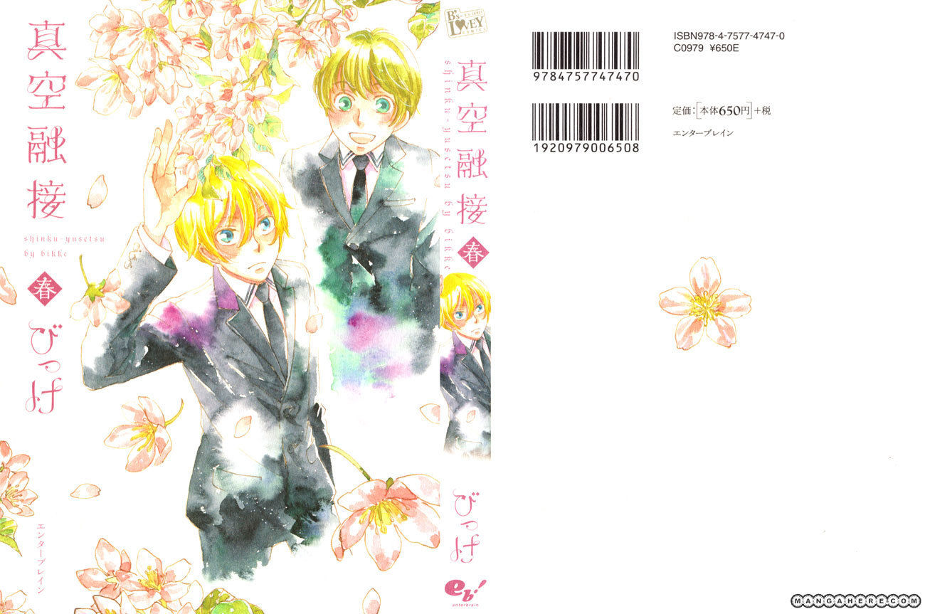 Shinkuu Yuusetsu 8 Page 2