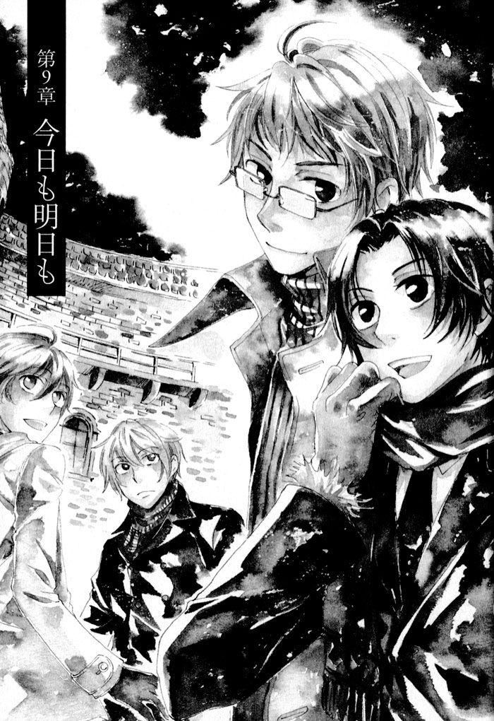 Shinkuu Yuusetsu 9 Page 2