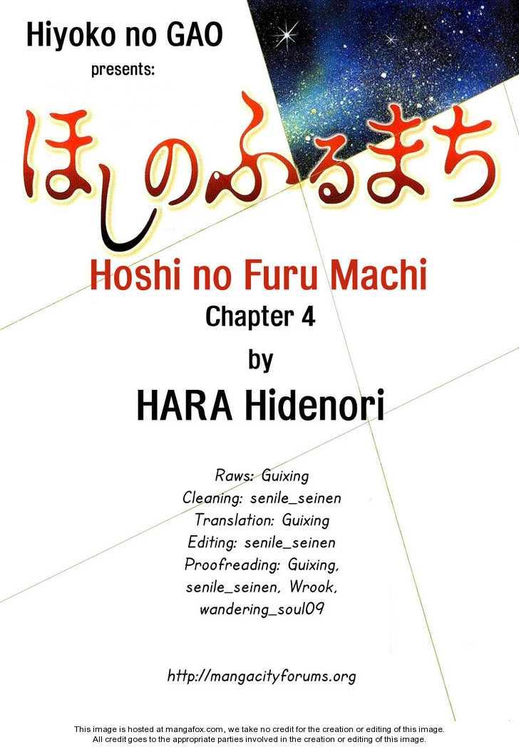 Hoshi no Furu Machi 4 Page 1