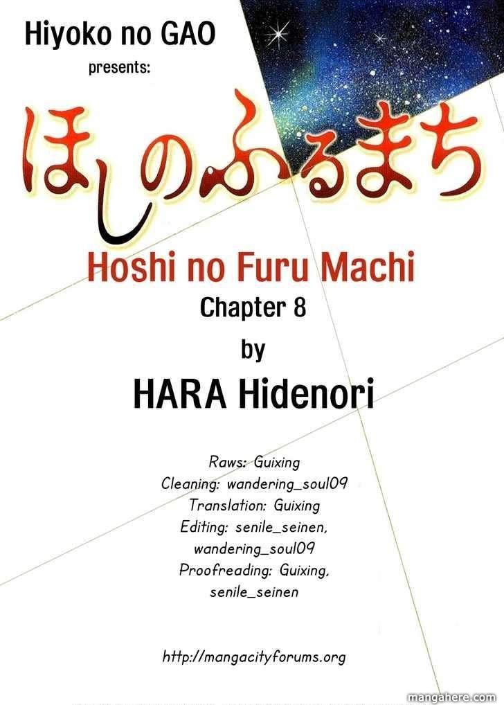 Hoshi no Furu Machi 8 Page 1
