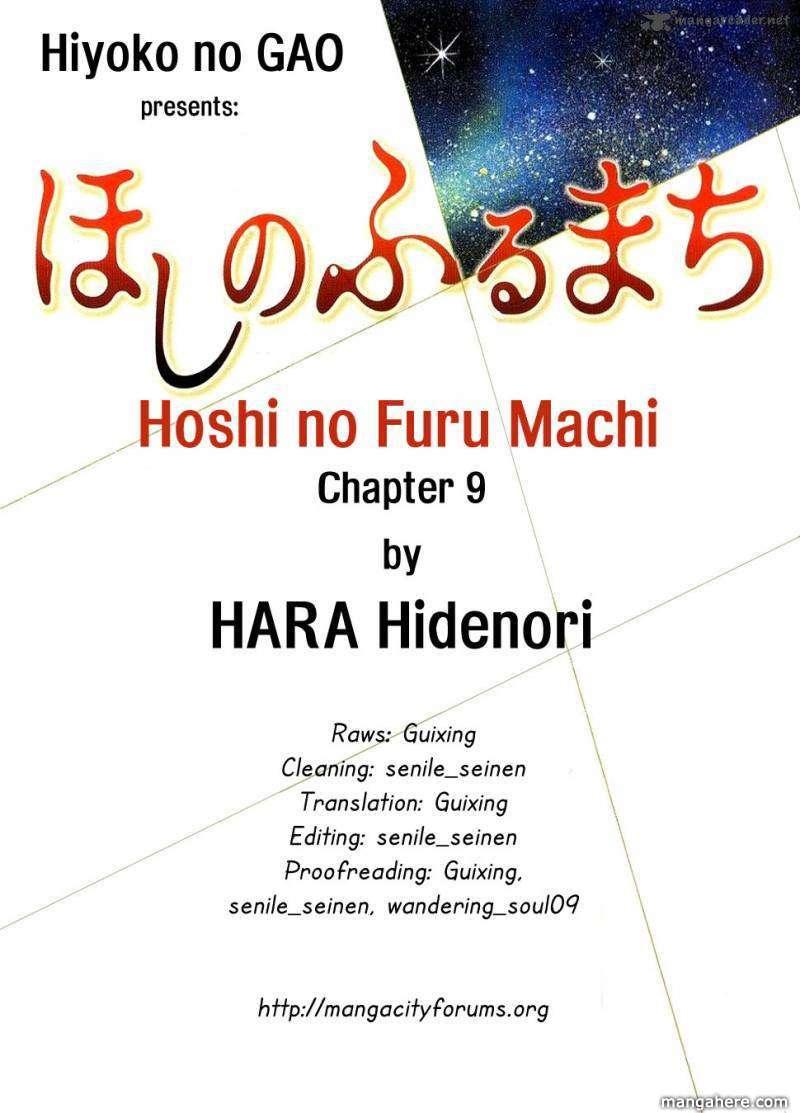 Hoshi no Furu Machi 9 Page 1
