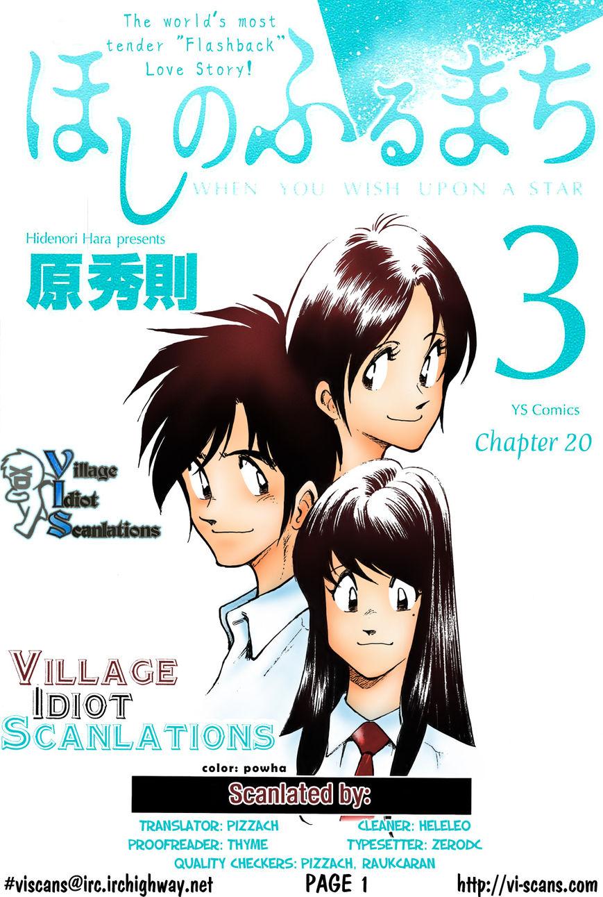 Hoshi no Furu Machi 20 Page 1