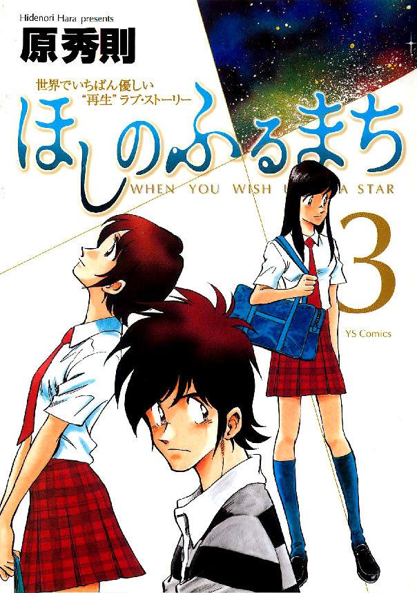 Hoshi no Furu Machi 20 Page 3
