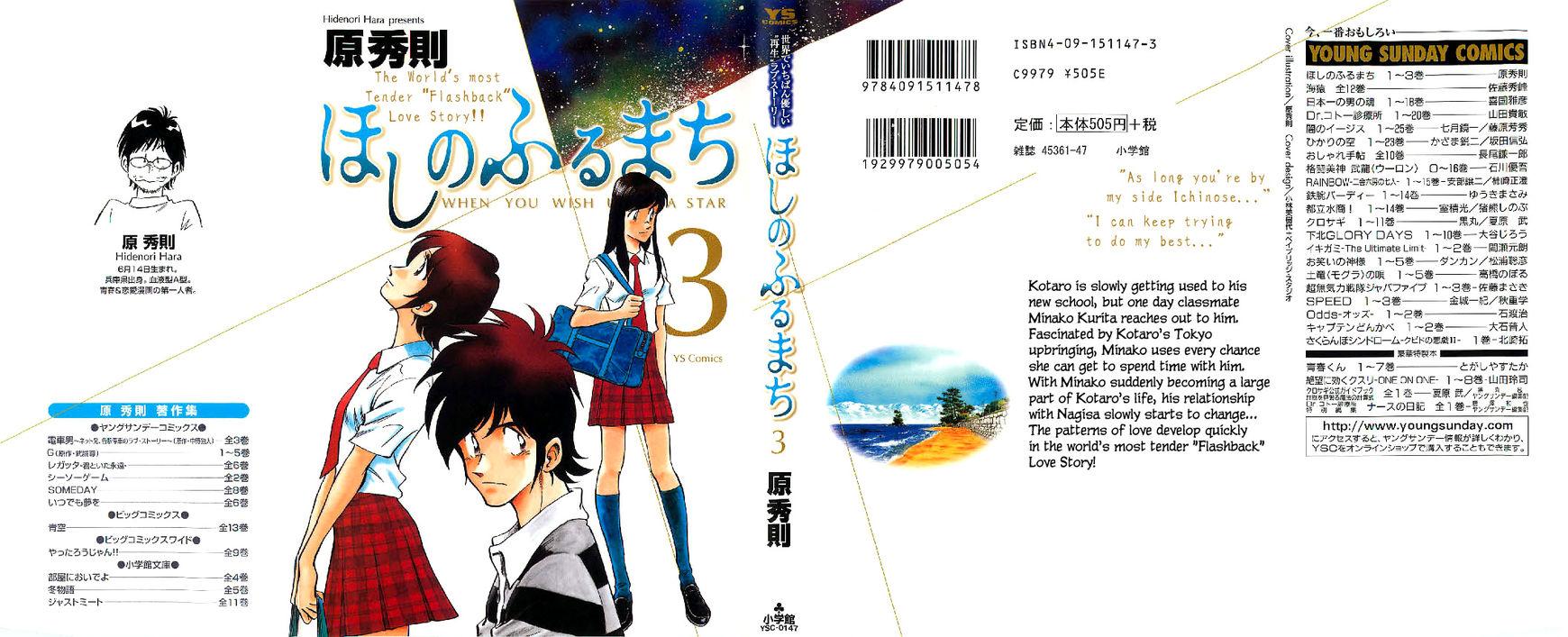 Hoshi no Furu Machi 20 Page 4