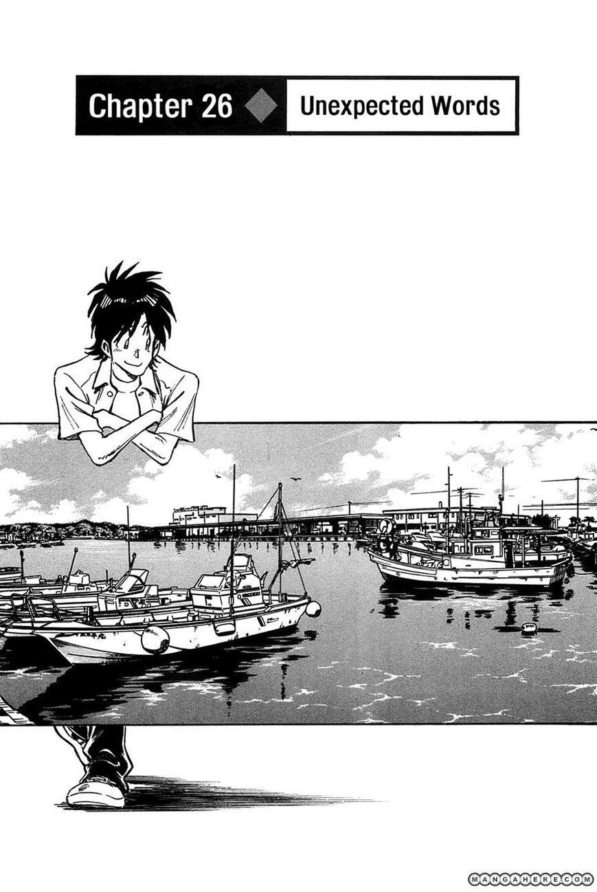 Hoshi no Furu Machi 26 Page 1