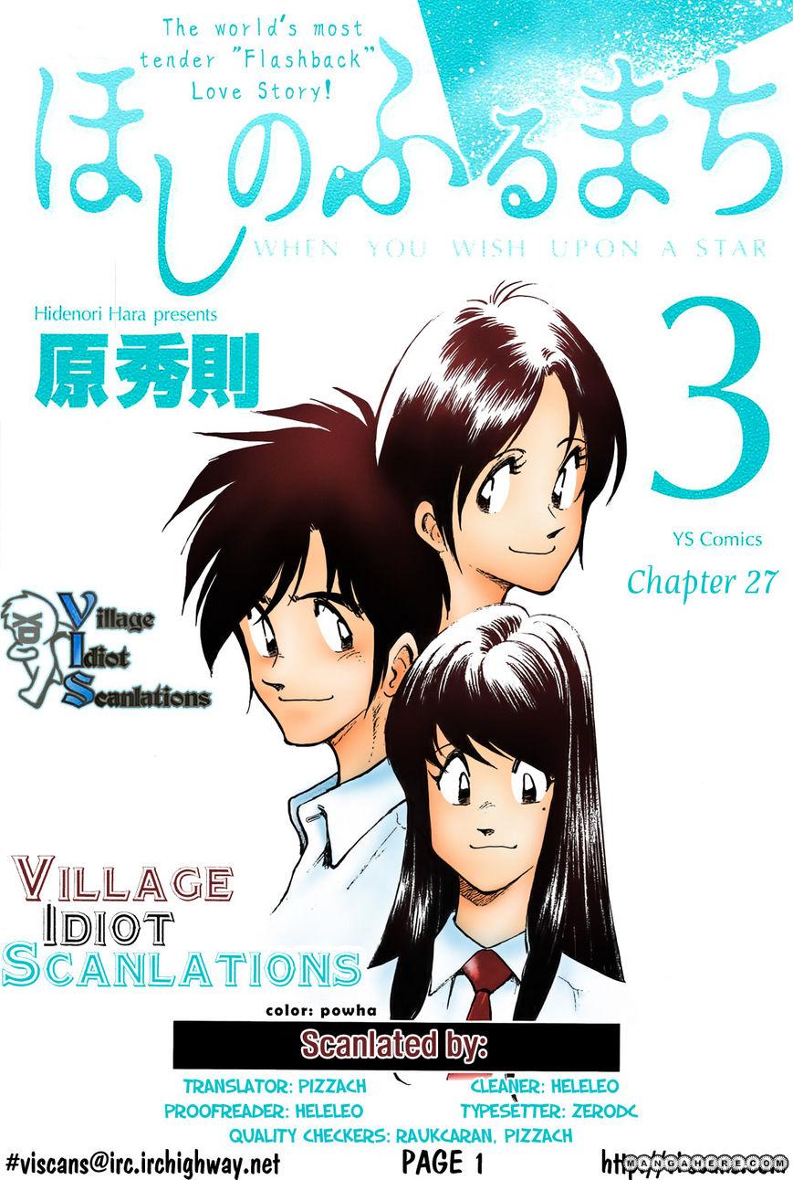Hoshi no Furu Machi 27 Page 1