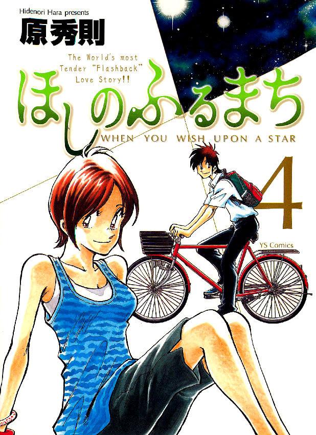 Hoshi no Furu Machi 30 Page 1