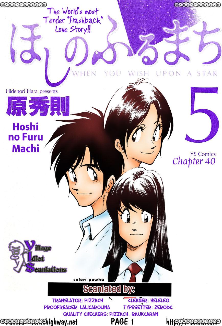 Hoshi no Furu Machi 40 Page 1