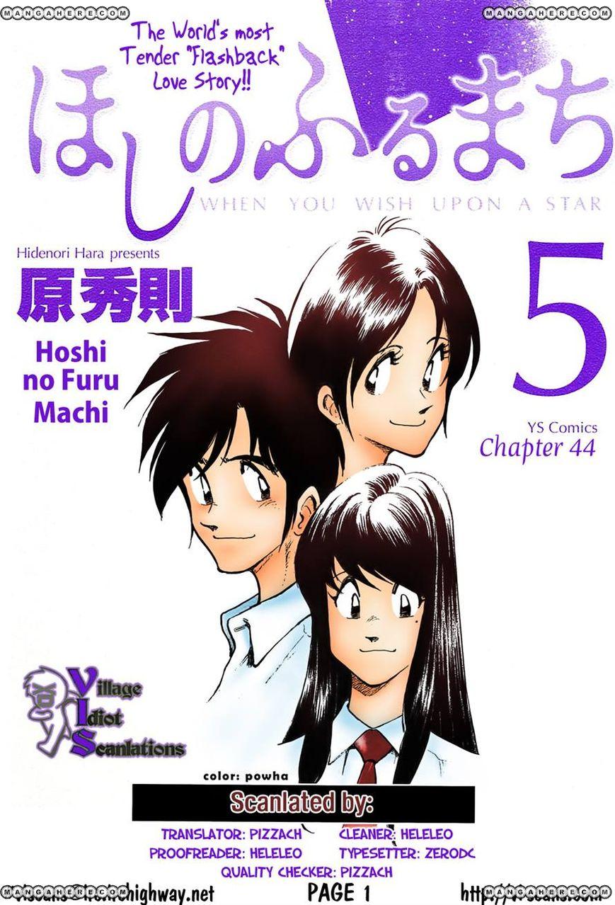 Hoshi no Furu Machi 44 Page 1