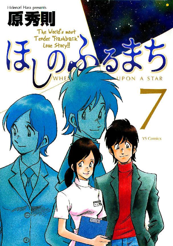 Hoshi no Furu Machi 60 Page 2