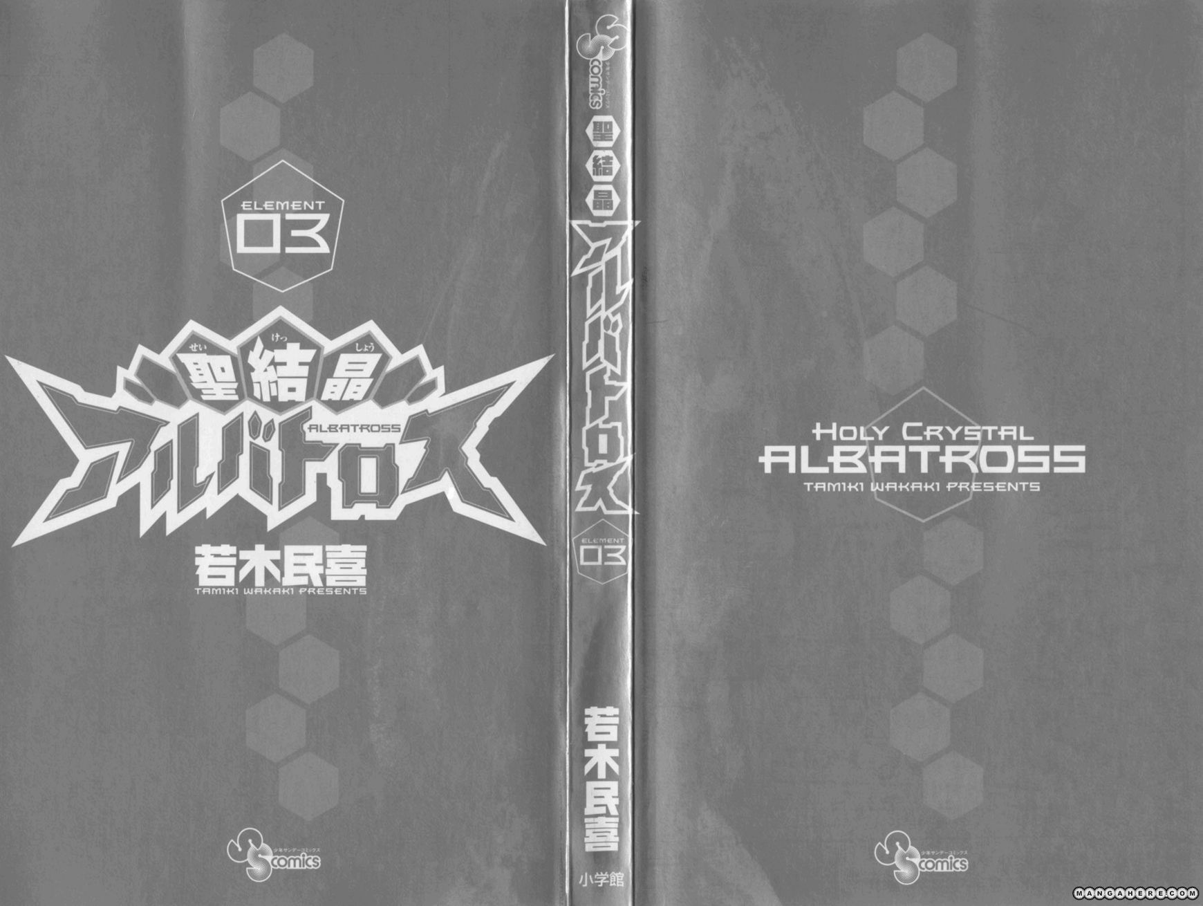 Seikesshou Albatross 18 Page 2
